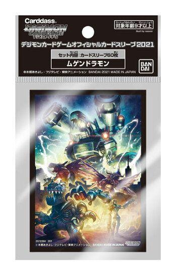 Digimon-TCG-Sleeves-Mecha-Digimon-60